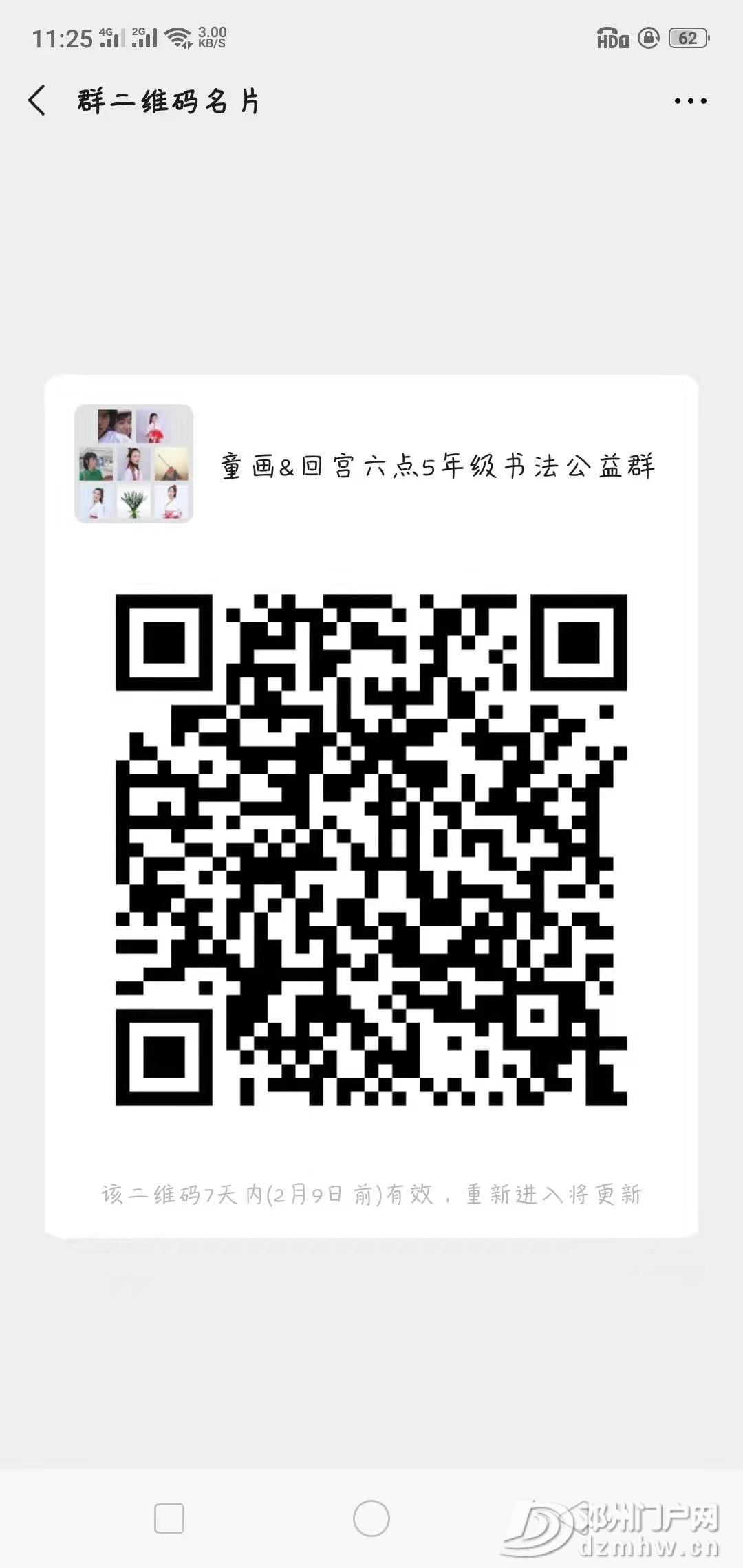 童画线上公益活动课 - 邓州门户网|邓州网 - 14.jpg
