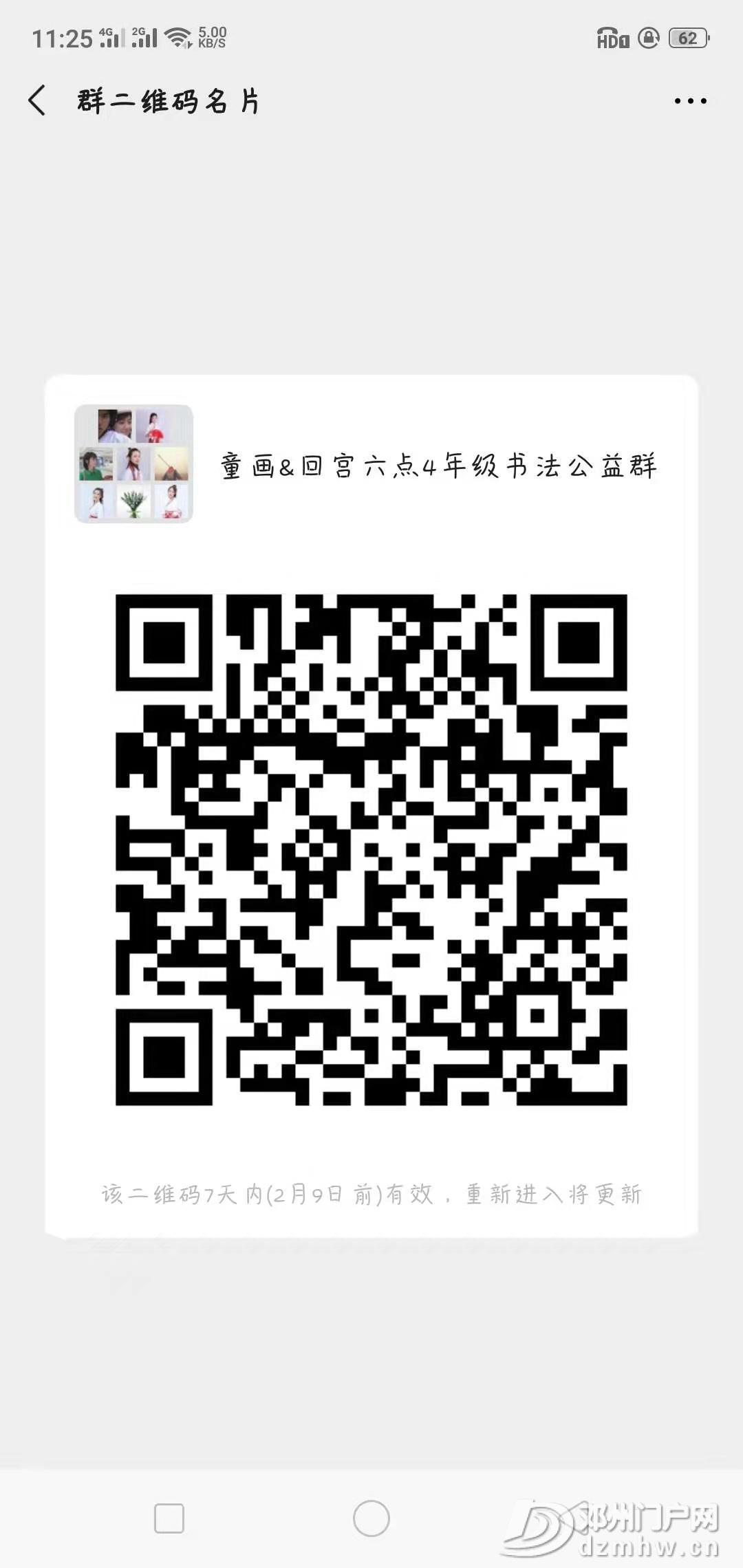 童画线上公益活动课 - 邓州门户网|邓州网 - 15.jpg