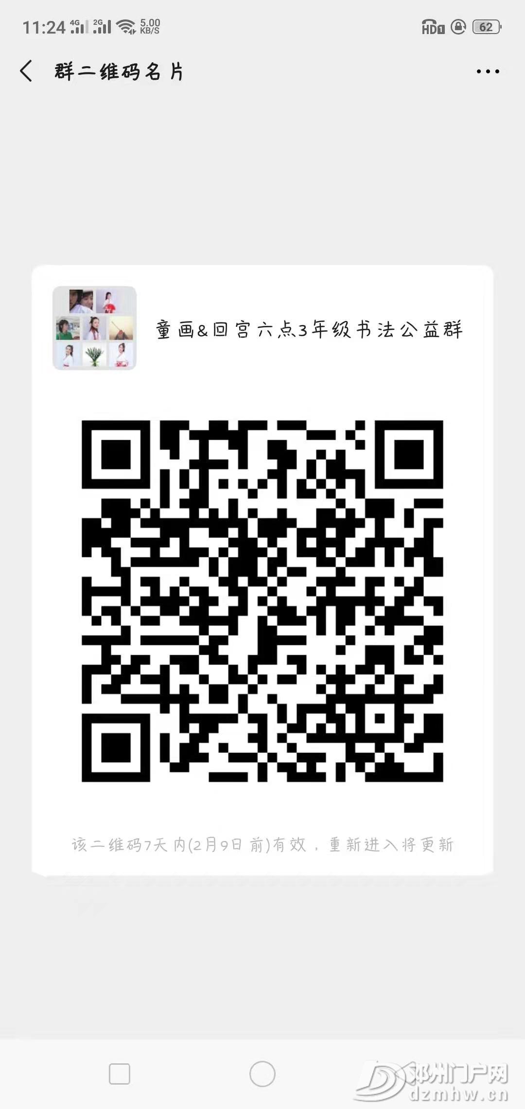 童画线上公益活动课 - 邓州门户网|邓州网 - 13.jpg