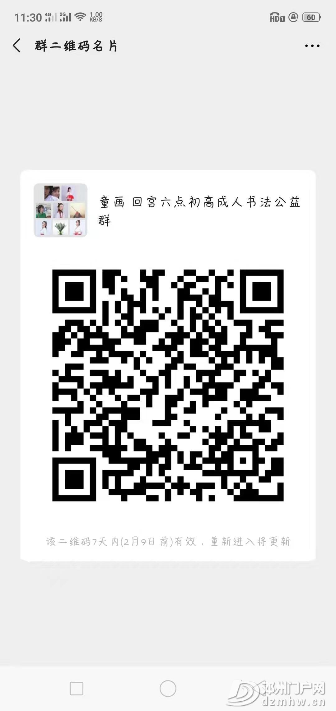 童画线上公益活动课 - 邓州门户网|邓州网 - 17.jpg