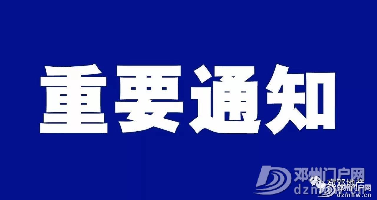 紧急通知!邓州中心城区今晚3点集中消毒!请勿外出! - 邓州门户网|邓州网 - 8c33d5d46f991a8a4b31433525666340.jpg