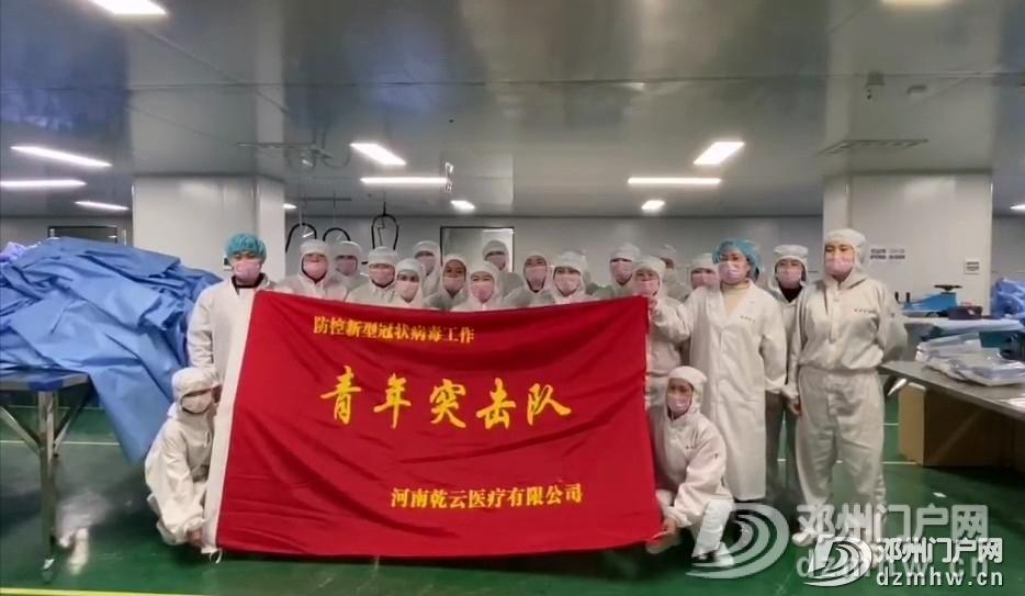 致敬,逆行的邓州青年——生产线上的青年突击队 - 邓州门户网|邓州网 - b87ecfa511f18fadc8c6872f201c6c19.jpg