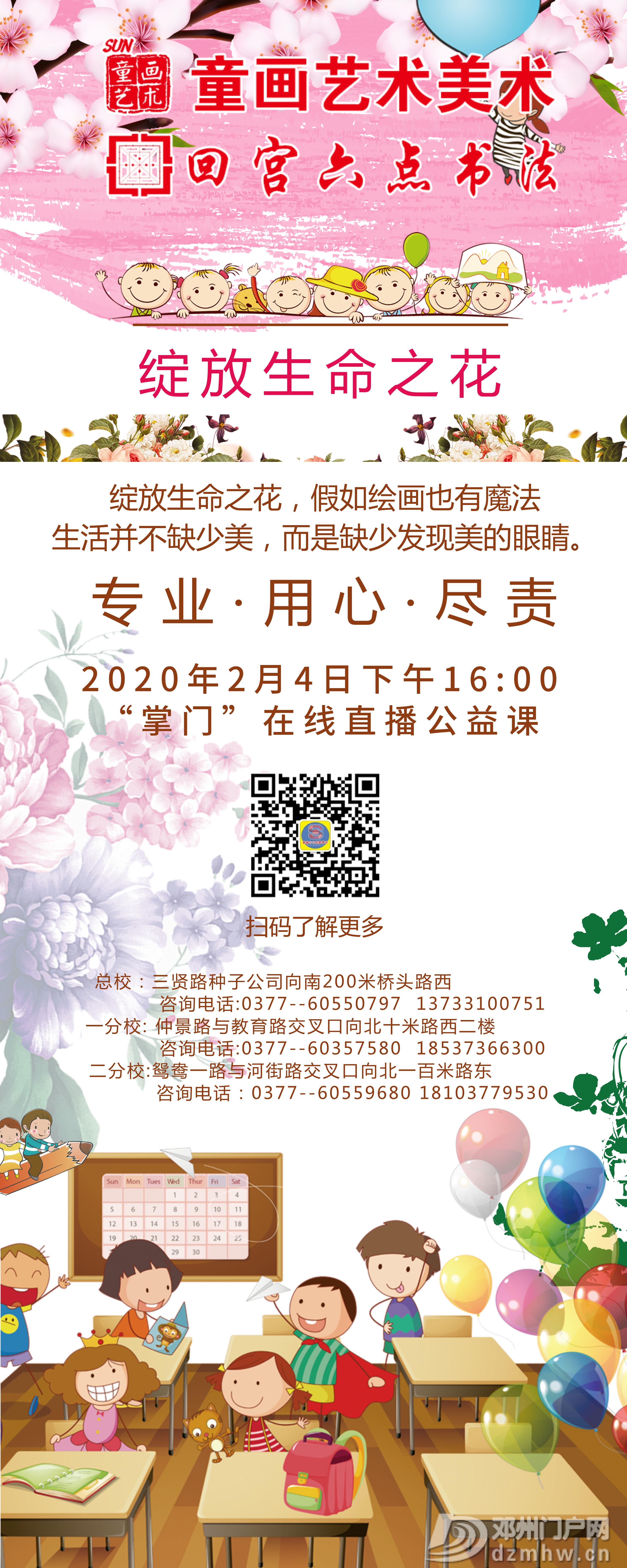 童画艺术——今日线上课程 - 邓州门户网 邓州网 - 123.jpg