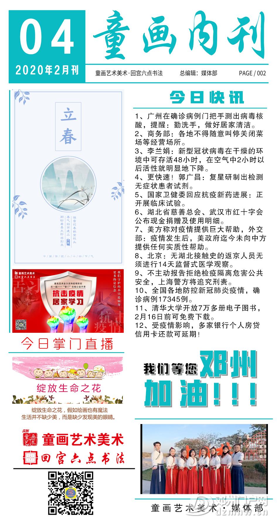 童画艺术——今日线上课程 - 邓州门户网 邓州网 - 2-4.jpg