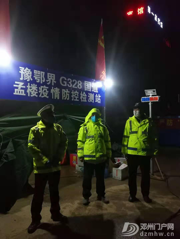 向你们致以最崇高的敬意——邓州抗击疫情的英雄 - 邓州门户网|邓州网 - 微信图片_20200204171928.jpg