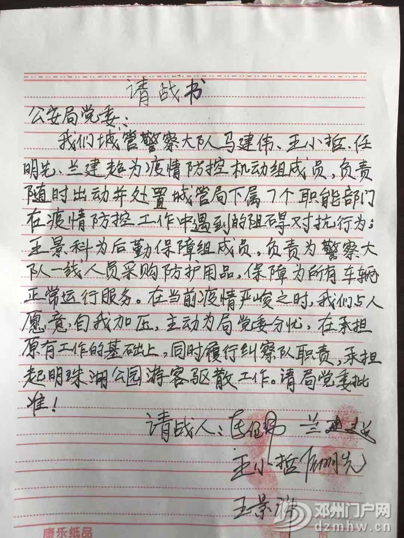 向你们致以最崇高的敬意——邓州抗击疫情的英雄 - 邓州门户网|邓州网 - 微信图片_20200204171914.jpg