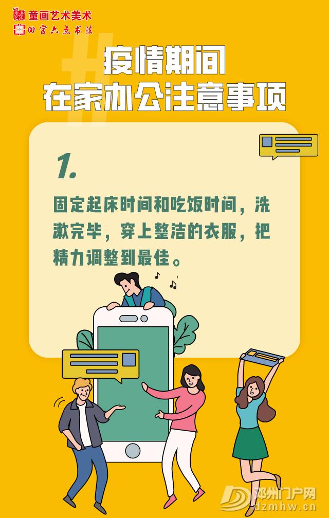 童画艺术——线上有课 - 邓州门户网|邓州网 - 1.png