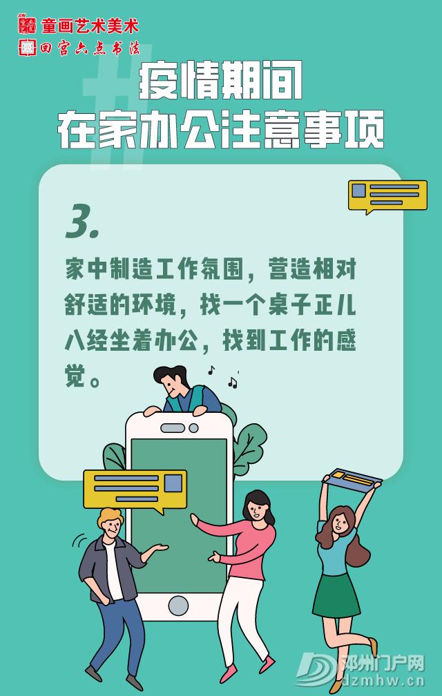 童画艺术——线上有课 - 邓州门户网|邓州网 - 3.png