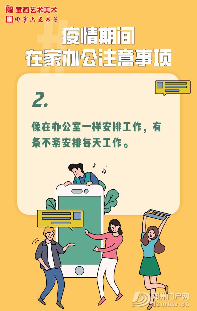 童画艺术——线上有课 - 邓州门户网|邓州网 - 2.png