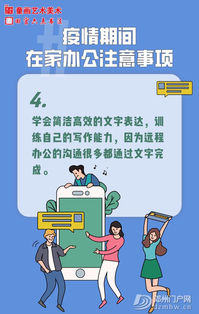 童画艺术——线上有课 - 邓州门户网|邓州网 - 4.png