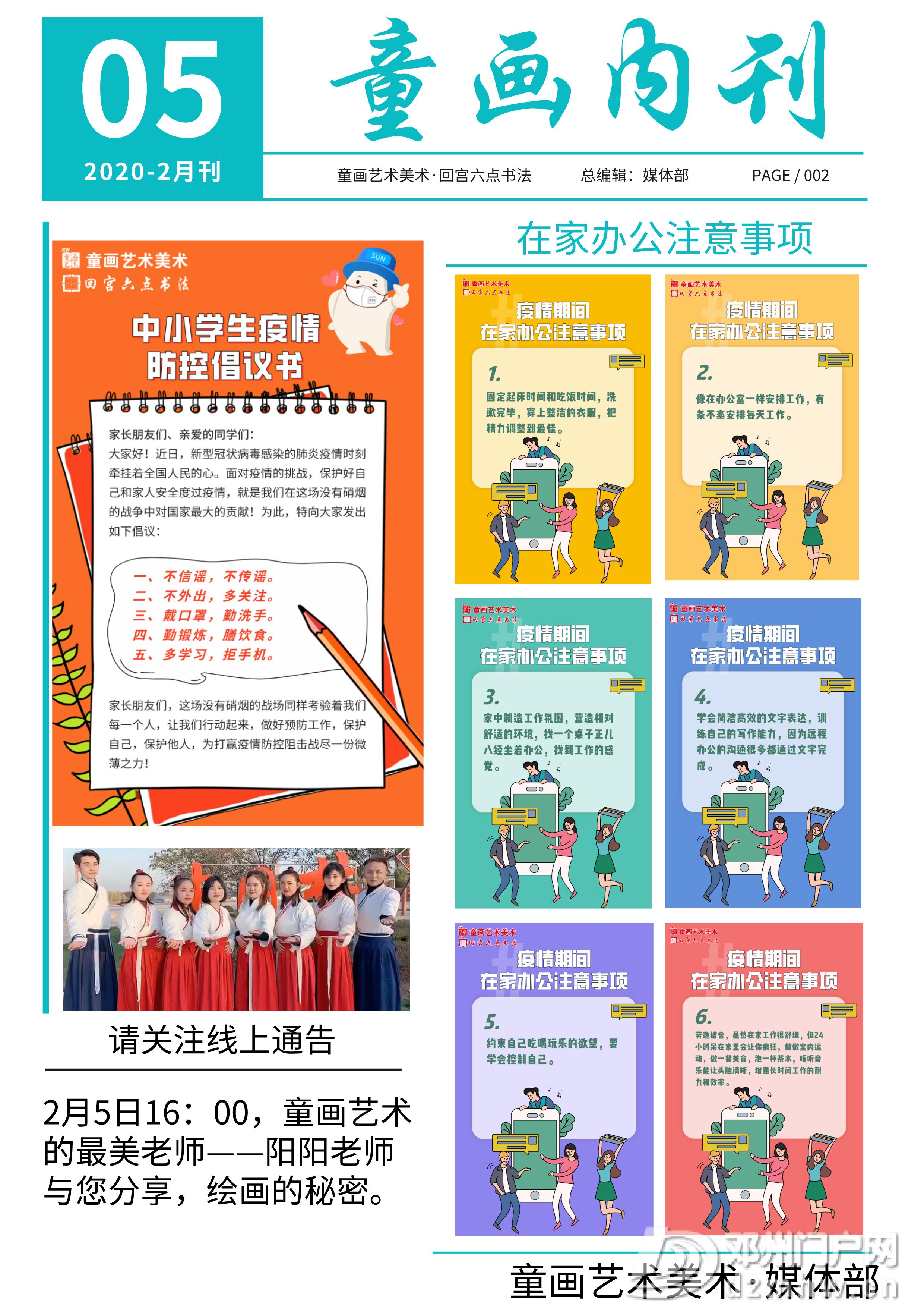 童画艺术——线上有课 - 邓州门户网|邓州网 - 日报简讯_2020-02-05.JPG