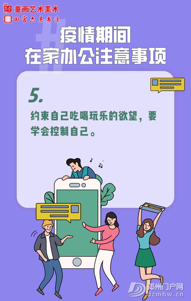 童画艺术——线上有课 - 邓州门户网|邓州网 - 5.png
