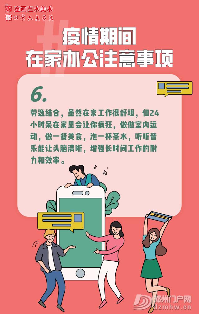 童画艺术——线上有课 - 邓州门户网|邓州网 - 6.png