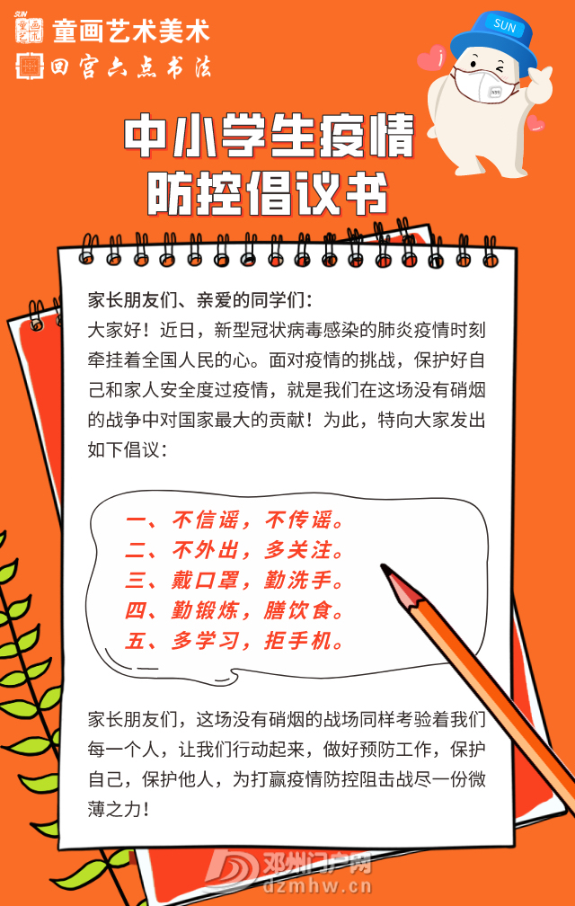 童画艺术——线上有课 - 邓州门户网|邓州网 - 手机海报_2020-02-05-0.jpeg