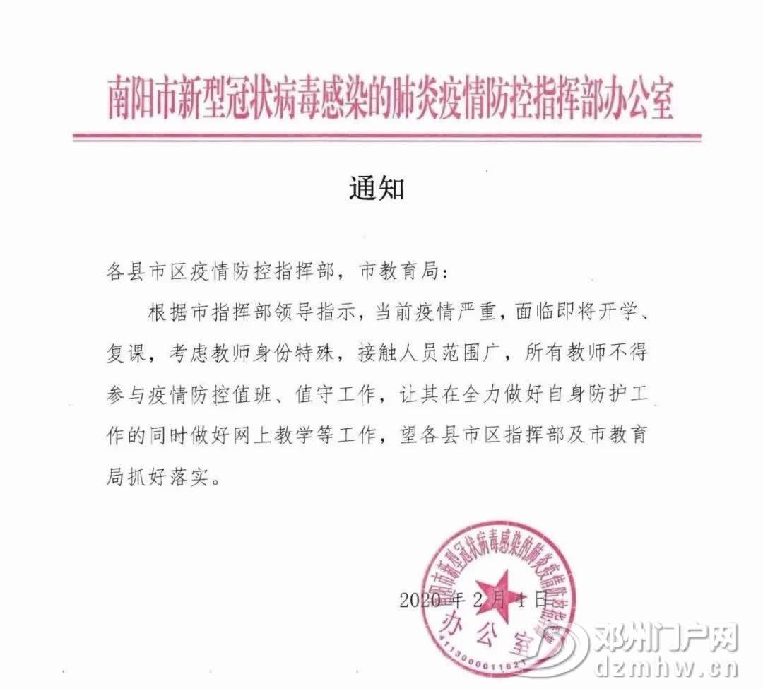 最新规定:邓州教师不得参与疫情防控工作 - 邓州门户网|邓州网 - 微信图片_20200205232913.jpg