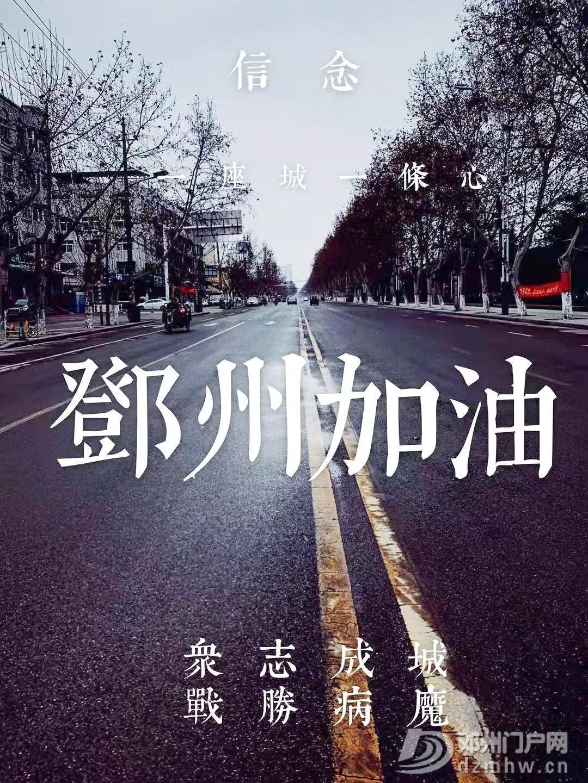 疫情下的空城,一个你从未见过的邓州… - 邓州门户网|邓州网 - 1.jpg