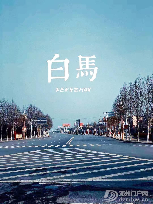 疫情下的空城,一个你从未见过的邓州… - 邓州门户网|邓州网 - 5.jpg