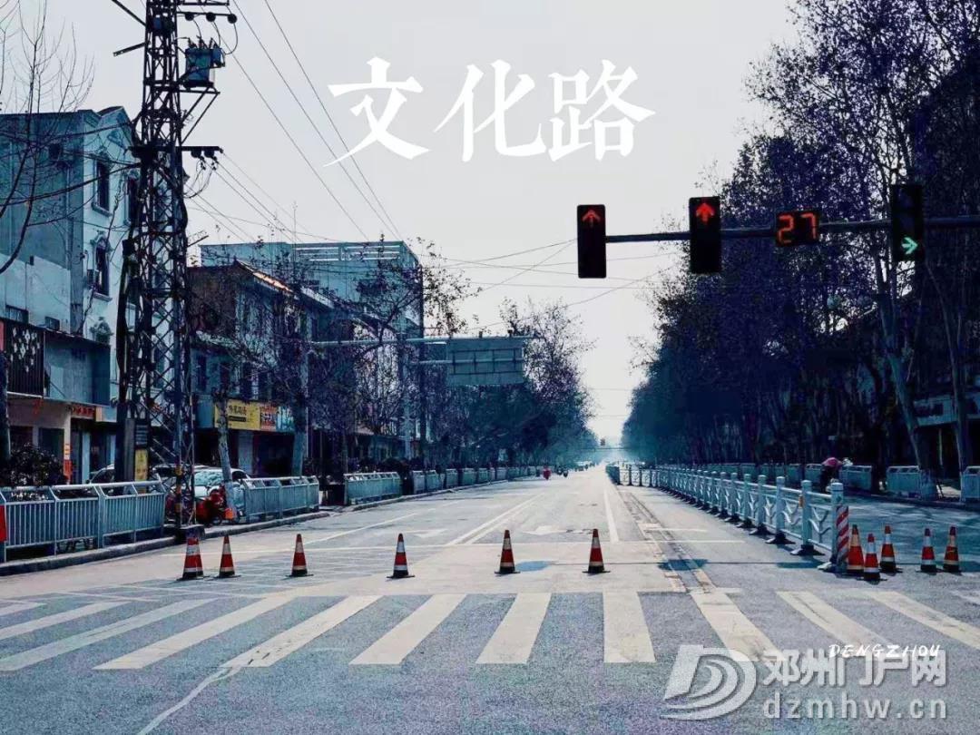 疫情下的空城,一个你从未见过的邓州… - 邓州门户网|邓州网 - 3.jpg