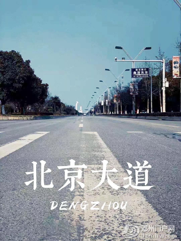 疫情下的空城,一个你从未见过的邓州… - 邓州门户网|邓州网 - 6.jpg