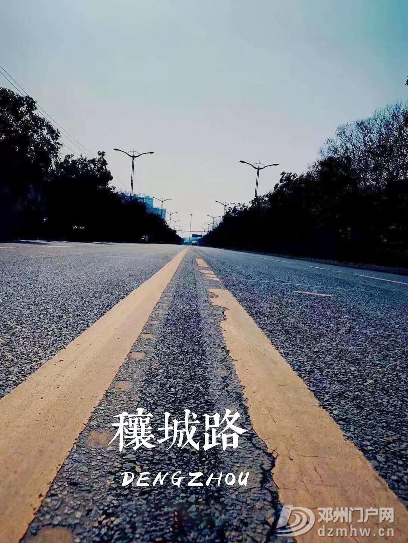 疫情下的空城,一个你从未见过的邓州… - 邓州门户网|邓州网 - 7.jpg