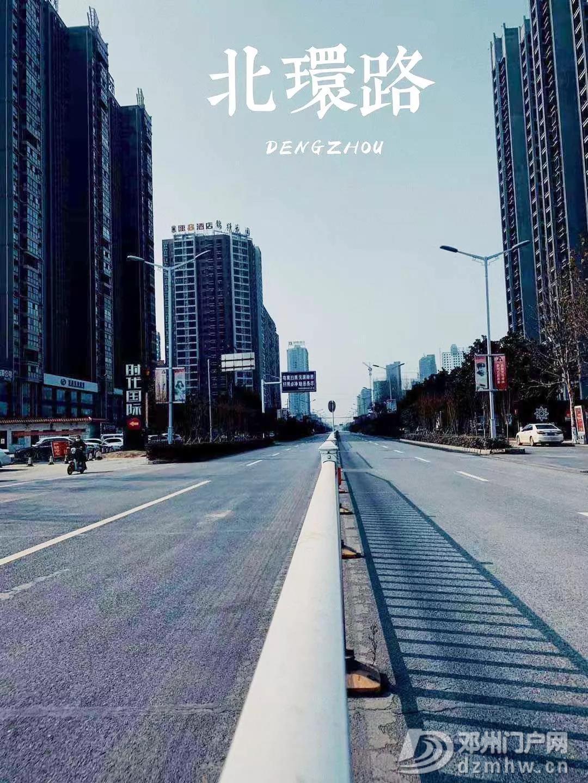 疫情下的空城,一个你从未见过的邓州… - 邓州门户网|邓州网 - 8.jpg