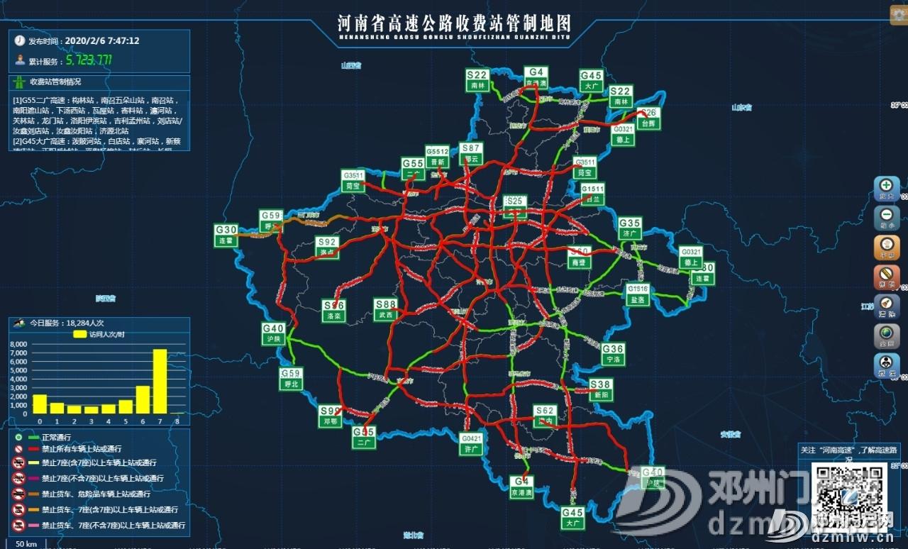 河南省高速公路路况信息 - 邓州门户网 邓州网 - da8d1a1c12f5d4f2c974bbaf7089b799.jpg