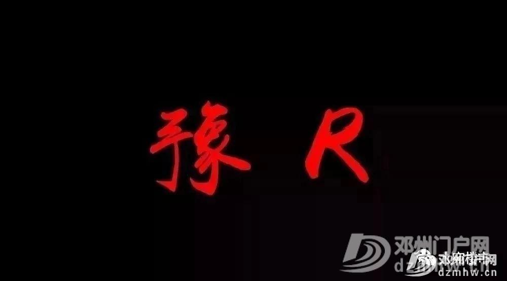豫R无罪。 - 邓州门户网|邓州网 - 8ee5177a6d79b9cc52d0ac77a98f1926.jpg