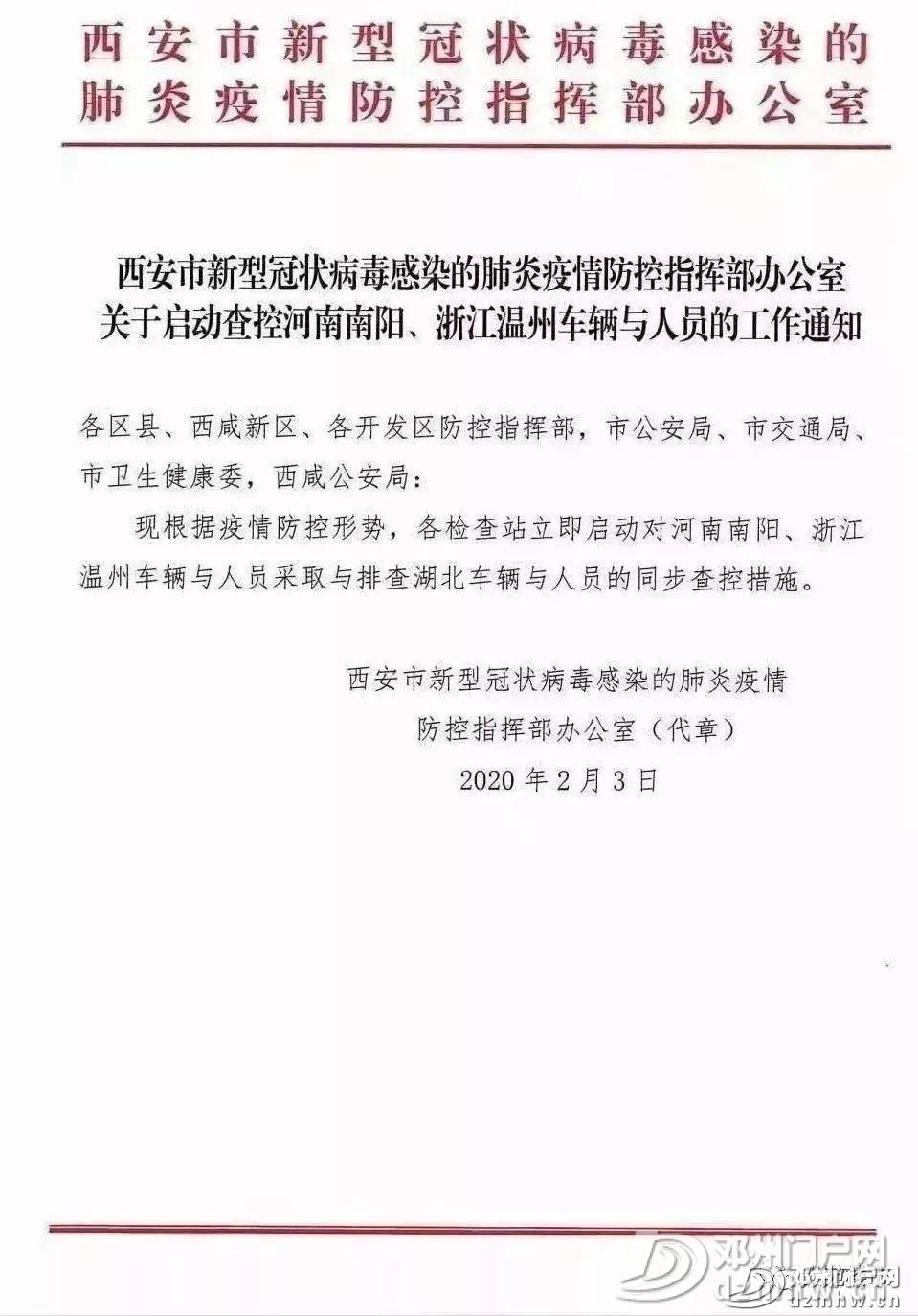 豫R无罪。 - 邓州门户网|邓州网 - b24eeb19fbfa3dffe5fbbb6f067cea6b.jpg