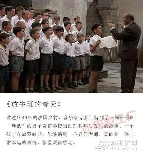 童画艺术建议——看一些评分高的治愈电影 - 邓州门户网|邓州网 - 1.jpg