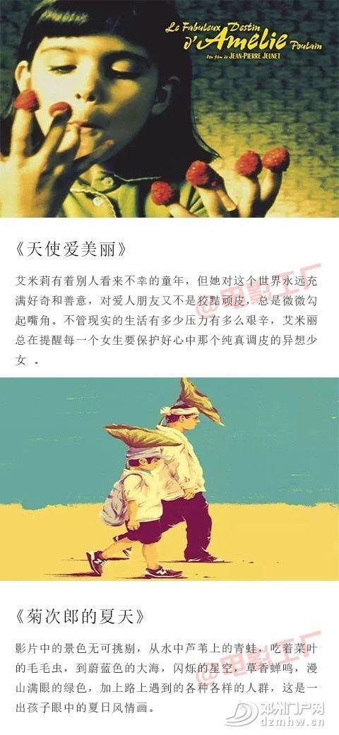 童画艺术建议——看一些评分高的治愈电影 - 邓州门户网|邓州网 - 2.jpg