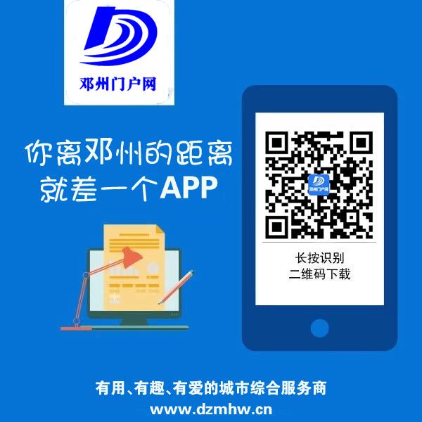 邓州新闻网