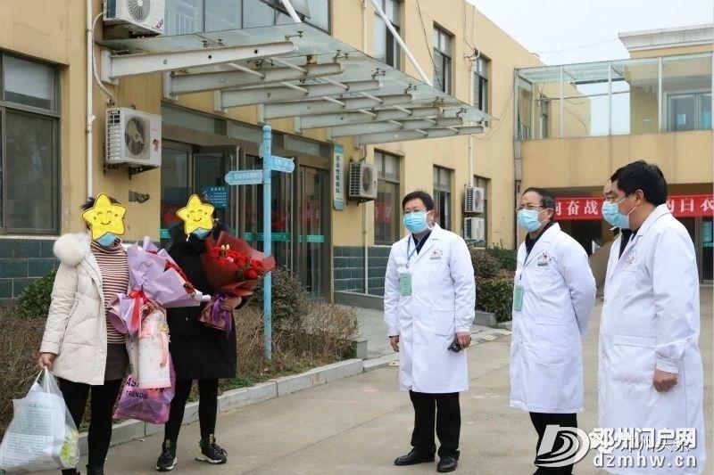 振奋!邓州又有2例新冠肺炎患者,今日治愈出院!累计3例 - 邓州门户网 邓州网 - f23776fc31ba7f2277f1a01f40fd8aa5.jpg