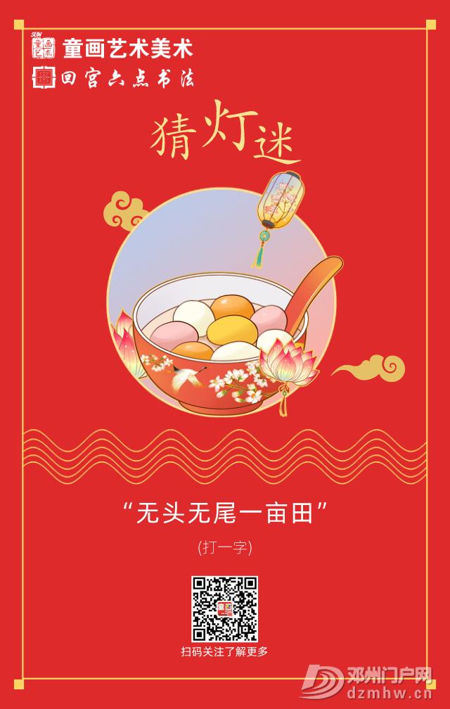 元宵节——童画艺术祈愿安康 - 邓州门户网|邓州网 - 8-2.jpg