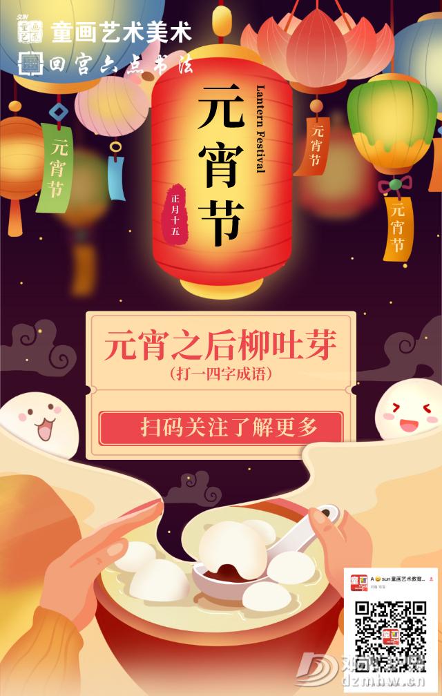 元宵节——童画艺术祈愿安康 - 邓州门户网|邓州网 - 8-4.jpg