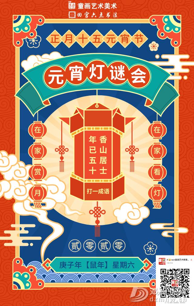 元宵节——童画艺术祈愿安康 - 邓州门户网|邓州网 - 8-5.jpg