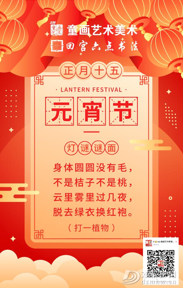 元宵节——童画艺术祈愿安康 - 邓州门户网|邓州网 - 8-6.jpg