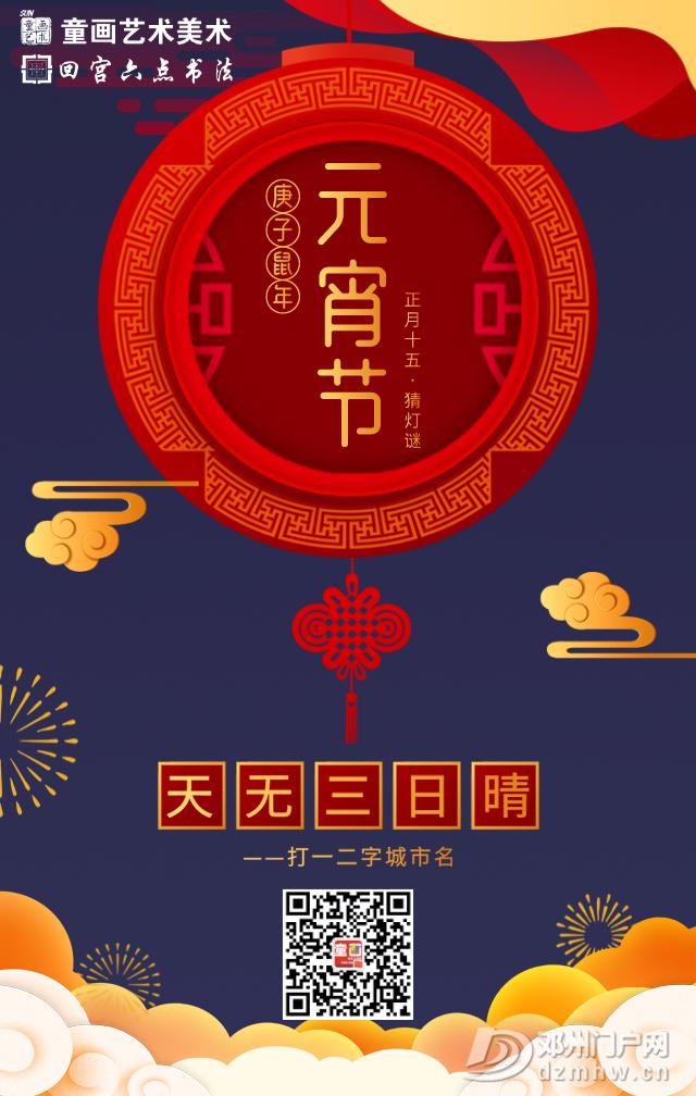 元宵节——童画艺术祈愿安康 - 邓州门户网|邓州网 - 8-3.jpg