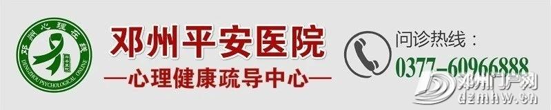 邓州平安医院组建网络救援团队,免费开展疫情心理咨询 - 邓州门户网|邓州网 - 55025585e20a6e8a3f029e84811d9249.jpg