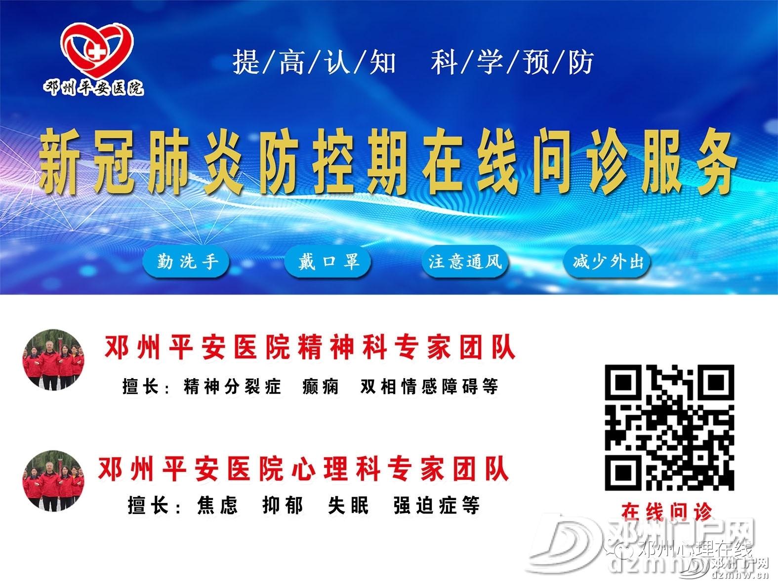邓州平安医院组建网络救援团队,免费开展疫情心理咨询 - 邓州门户网|邓州网 - afa8221462982d9a40240df4b21f92a6.jpg