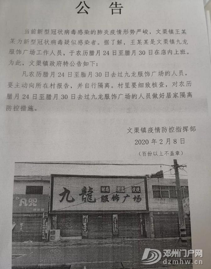 邓州去过文渠这两家店的客人请自行做好居家隔离措施 - 邓州门户网|邓州网 - 微信截图_20200209153945.jpg