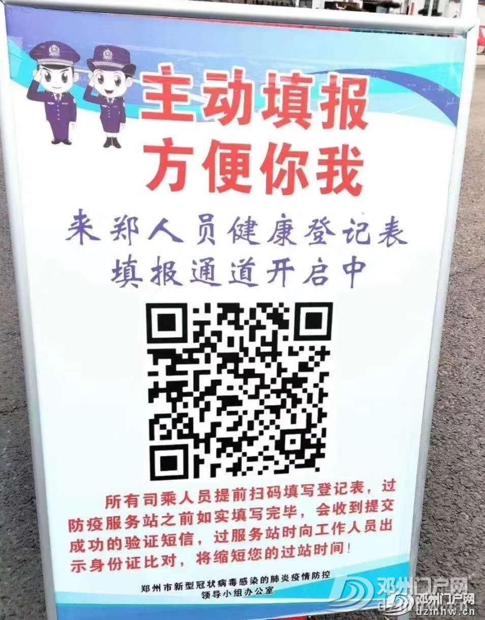 现在除湖北车辆和人员以外,只要体温正常,其他各市车辆可以反郑州了。 - 邓州门户网 邓州网 - 20