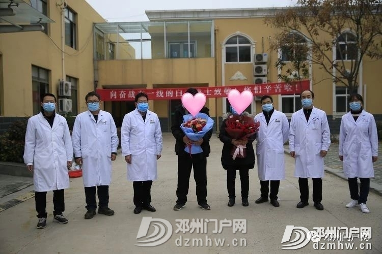 喜讯:邓州中心医院又有2例,累计5例新冠肺炎患者治愈出院! - 邓州门户网|邓州网 - ce02b08fcbfcd008aef5103a29cf672e.jpg