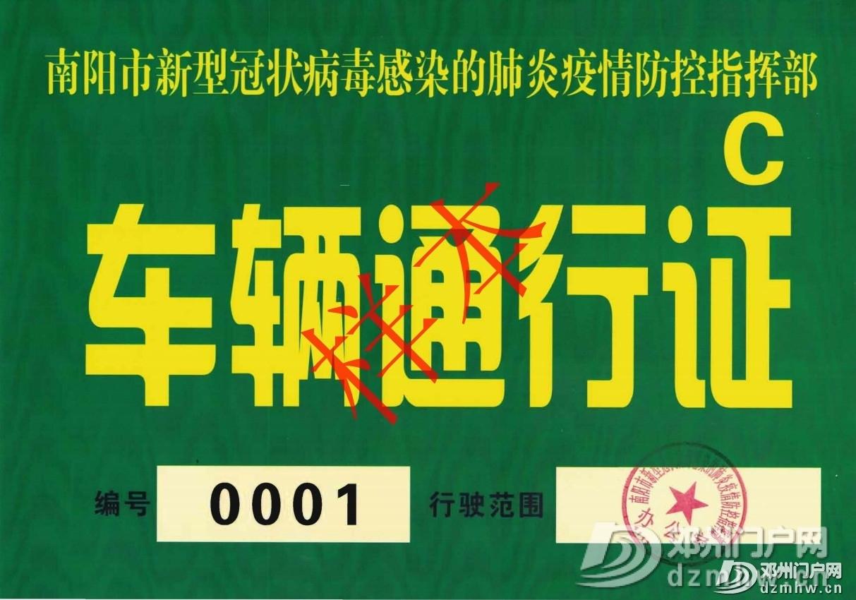 请扩散周知!邓州开始办理应急运输通行证(附流程电话) - 邓州门户网|邓州网 - a1fa1a28d02355a5598fa3ea05b34fb2.jpg