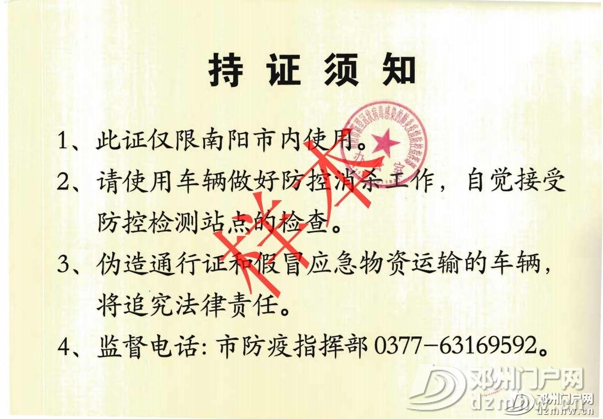 请扩散周知!邓州开始办理应急运输通行证(附流程电话) - 邓州门户网|邓州网 - b2a27e1888536e37334e93dd60a5a842.jpg