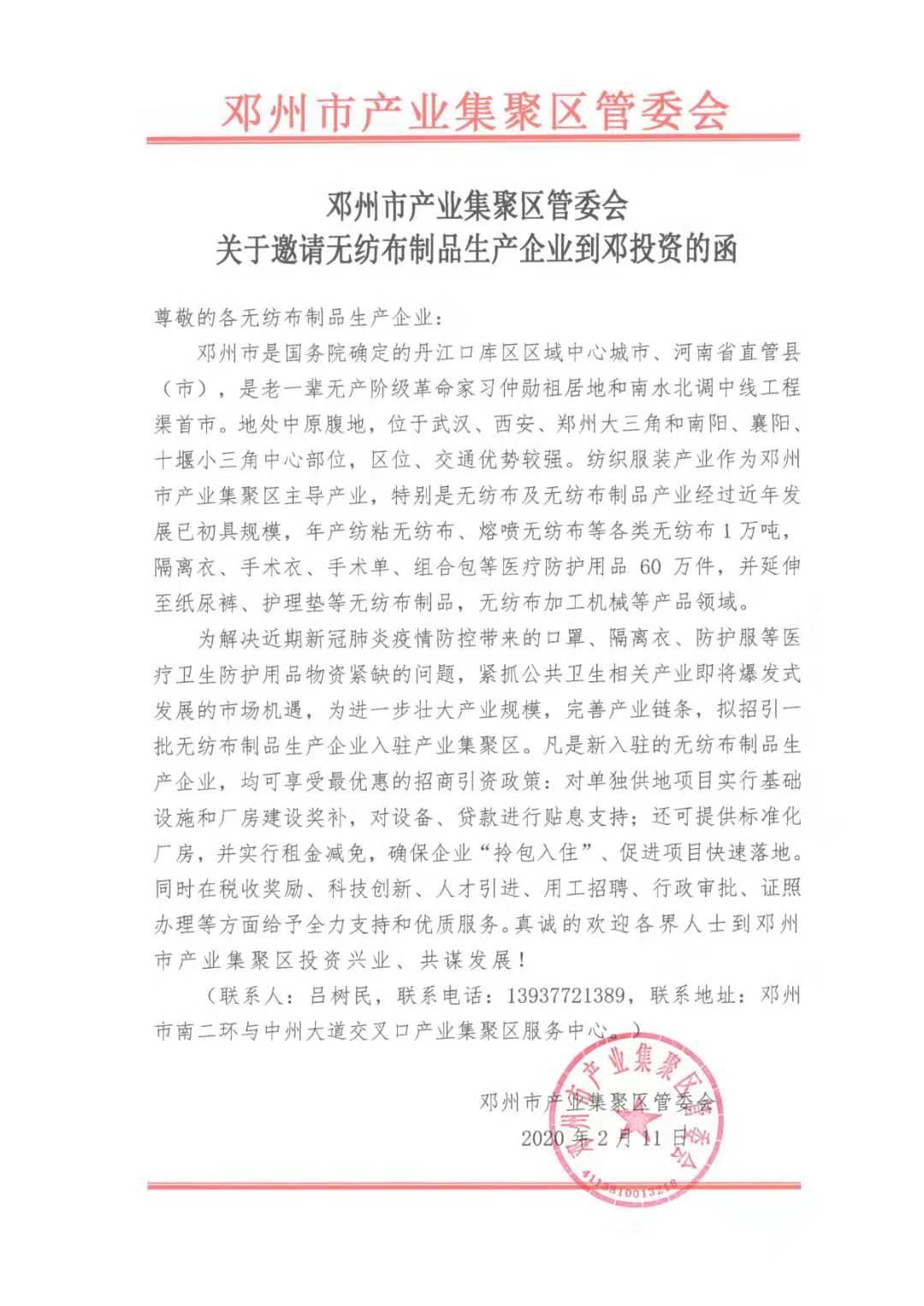 邓州市关于邀请无纺布制品生产企业到邓投资的函!