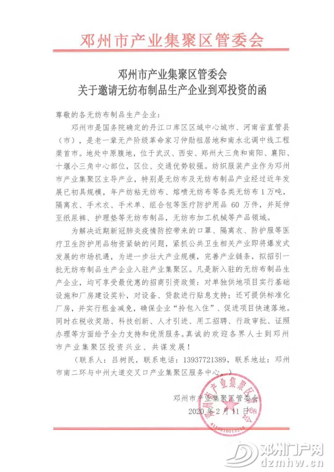 邓州市关于邀请无纺布制品生产企业到邓投资的函! - 邓州门户网|邓州网 - 微信图片_20200212150424.jpg
