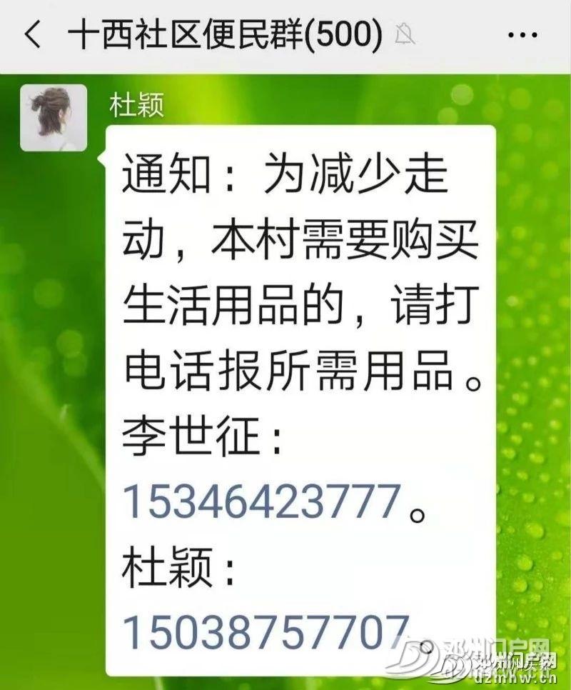 """邓州十林镇:暖心!""""送货上门""""让隔离零距离! - 邓州门户网 邓州网 - 7fe21a4970bc75cf603396af0990634e.jpg"""