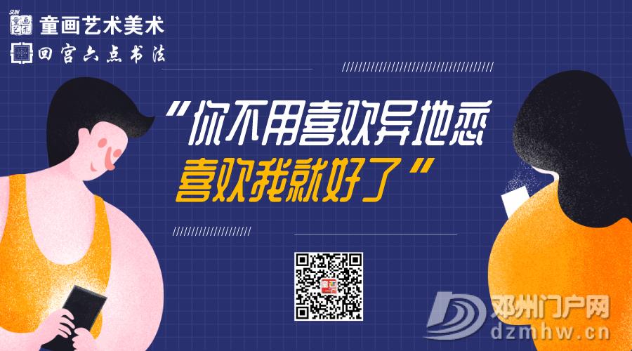 云约会——童画艺术等你约会 - 邓州门户网|邓州网 - 2-14-6.jpg