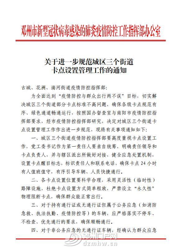 邓州将进一步规范城区三个街道卡点设置的管理! - 邓州门户网|邓州网 - 63d0f703918fa0ec4afa2fb01c256ce83c6ddb82.jpg