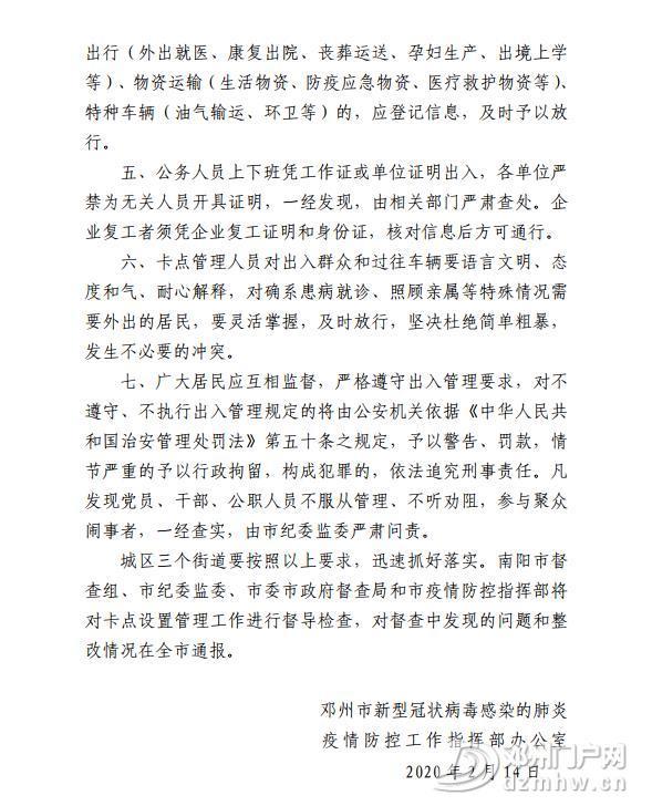 邓州将进一步规范城区三个街道卡点设置的管理! - 邓州门户网|邓州网 - u=306080656,3812296511